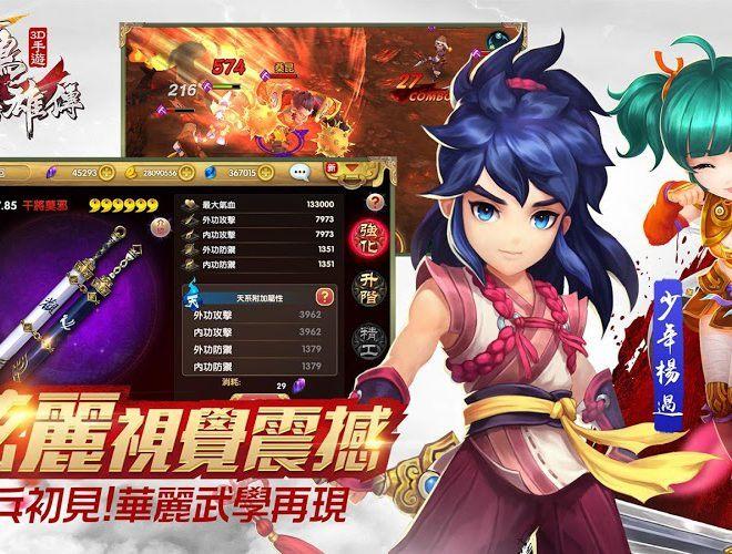 暢玩 射鵰英雄傳3D PC版 5