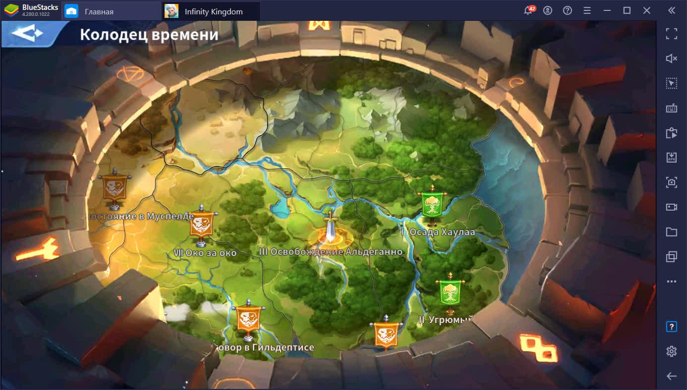Обзорный гайд мобильной стратегии Infinity Kingdom