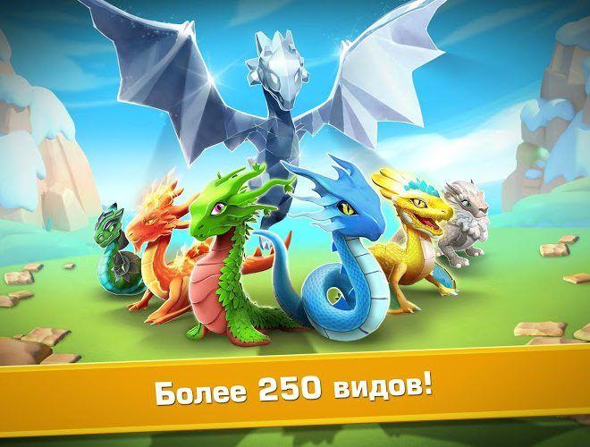 Играй Легенды Дракономании На ПК 5