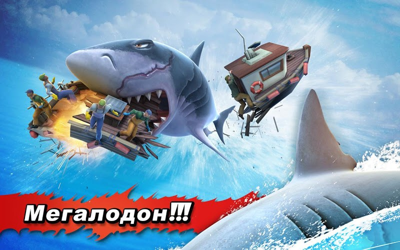 Скачать hungry shark evolution на пк бесплатно