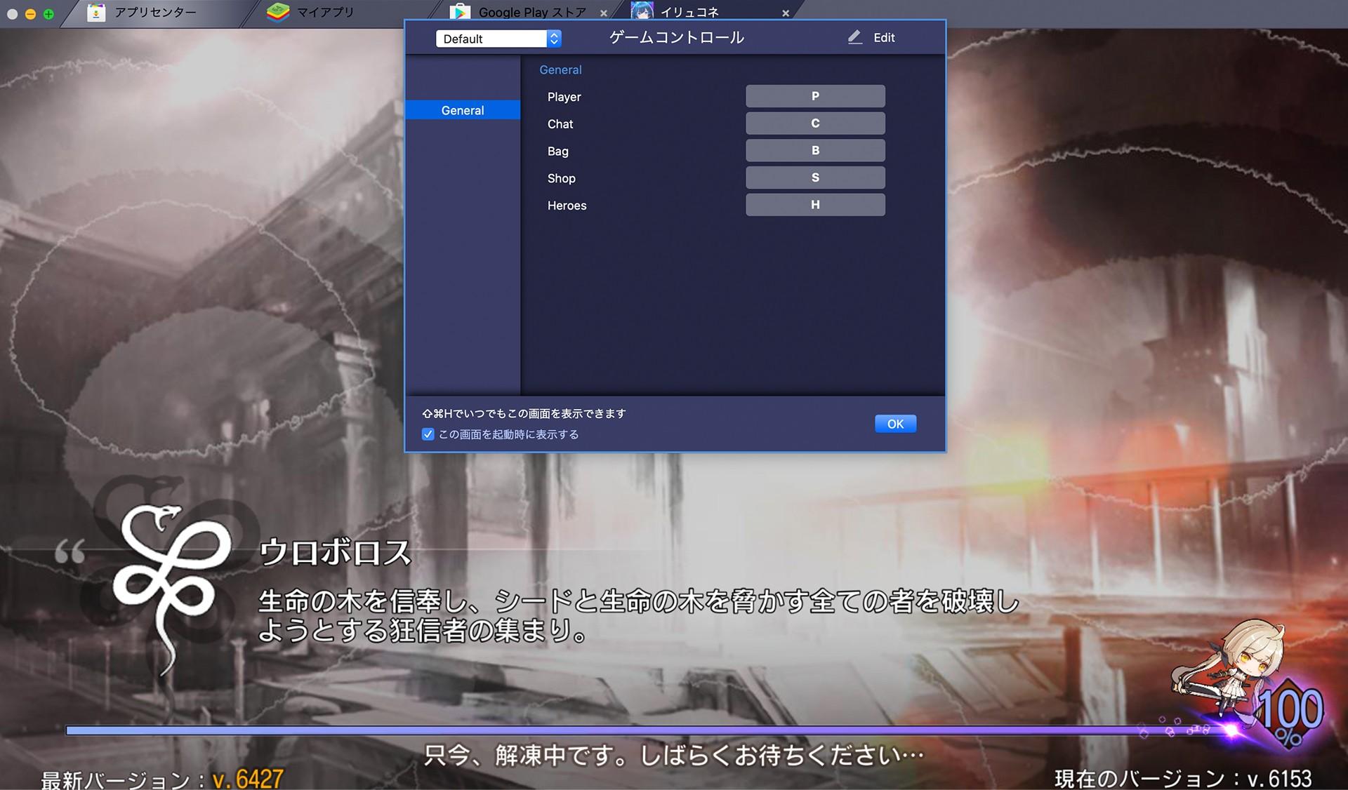 BlueStacksを使ってPCで『イリュージョンコネクト』を遊ぼう