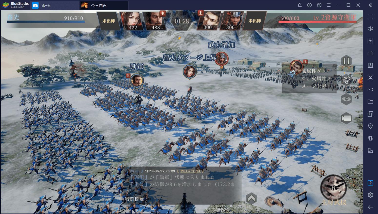 BlueStacksを使ってPCで『今三国志』を遊ぼう