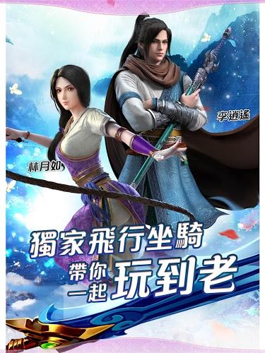 暢玩 仙劍奇俠傳 全新經典逍遙遊 PC版 12