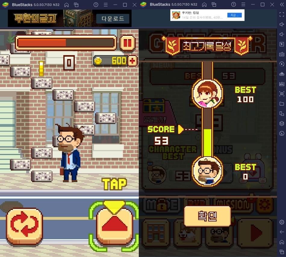 무한의 계단에서 더 높이 올라가기 위한 공략? 블루스택 앱플레이어로 PC에서 즐기는 게 답!