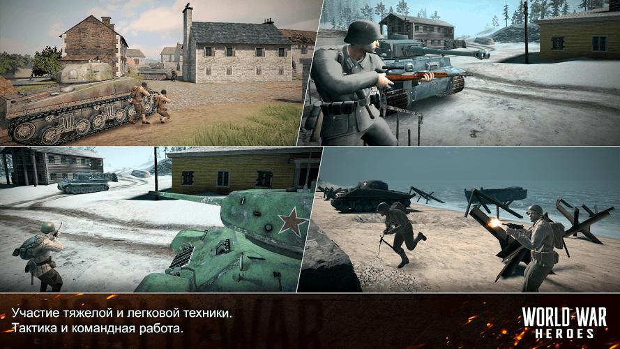 Играй World War Heroes: Вторая Мировая COD На ПК 14