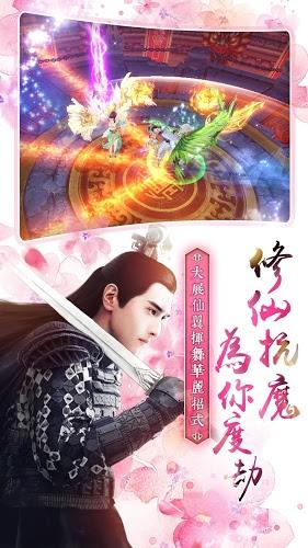 暢玩 三生三世十里桃花3D正版手遊 PC版 4