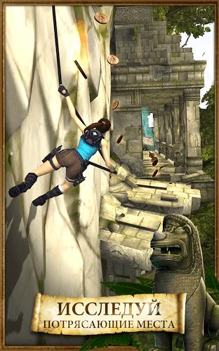 Играй Lara Croft: Relic Run На ПК 14