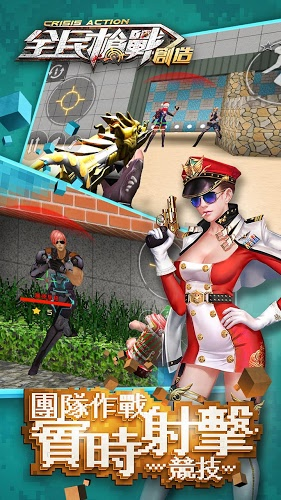 暢玩 全民槍戰 PC版 5