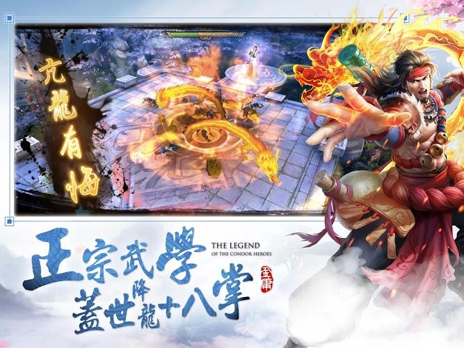 暢玩 射鵰英雄傳 PC版 4