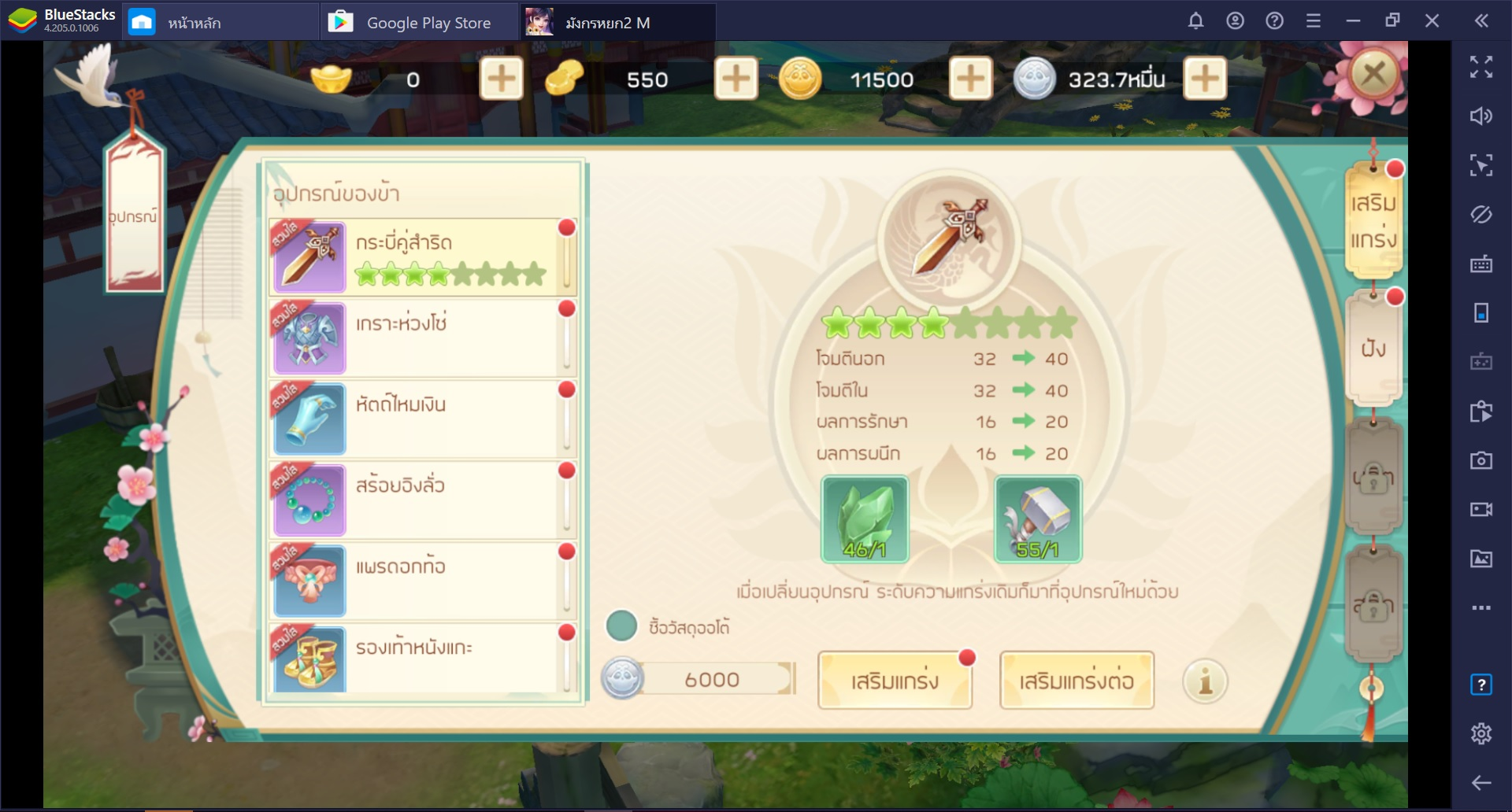 แนะนำระบบต่างๆ ของเกม มังกรหยก2 M