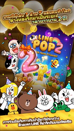 เล่น Line Pop 2 on PC 3