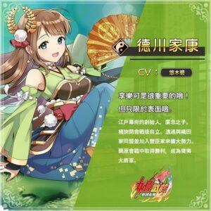 戰國策略型手機遊戲《姬武將:戰國亂舞》 二次元少女叱咤三國