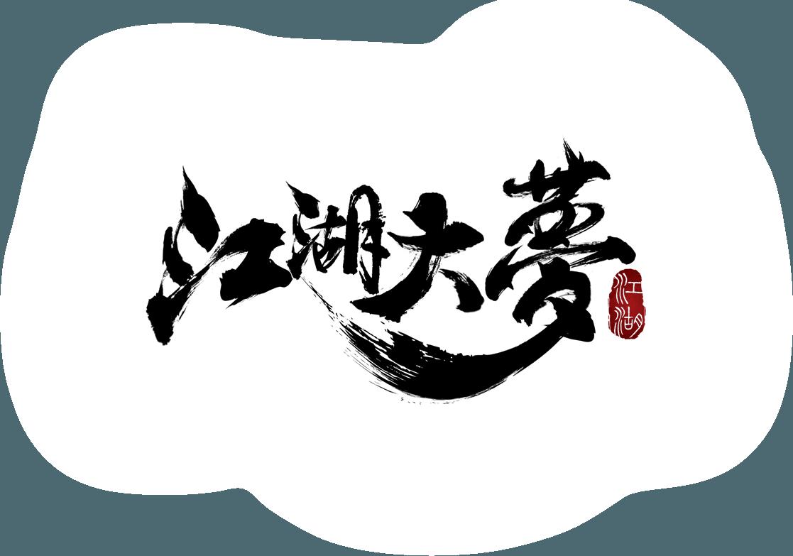 暢玩 江湖大夢 電腦版