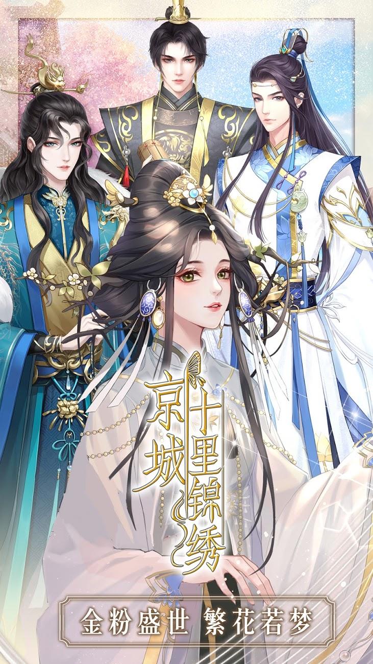 經營養成類RPG手遊《京城十里錦繡》 塵世浮華只待妳