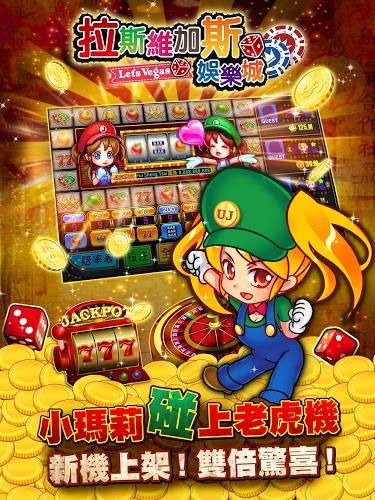 暢玩 Lets Vegas Slots PC版 6