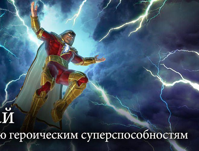 Играй DC Legends На ПК 6