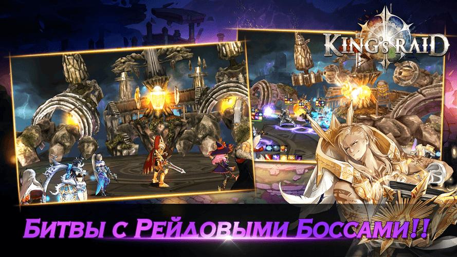 Играй King's Raid На ПК 19
