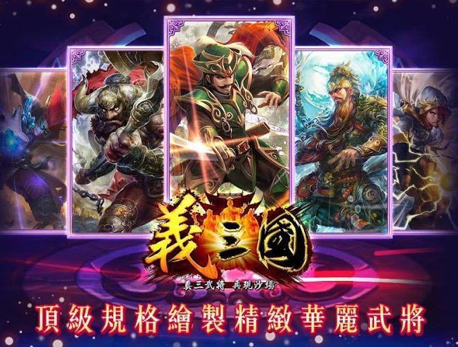 暢玩 義三國:君臨天下 PC版 20