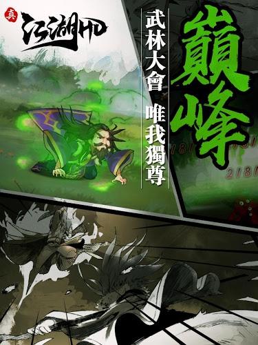 暢玩 真江湖HD PC版 14