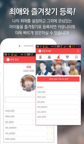 즐겨보세요 최애돌♡ – 남자 여자 아이돌 순위 on PC 6