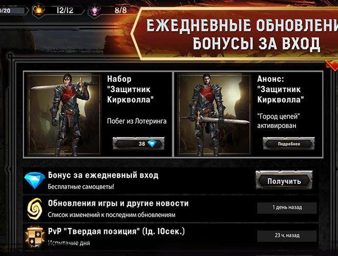 Играй Heroes of Dragon Age На ПК 20