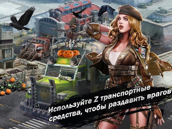 Играй Last Empire — War Z: Стратегия На ПК 6