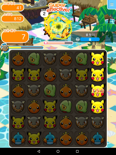 즐겨보세요 Pokemon Shuffle Mobile on pc 8