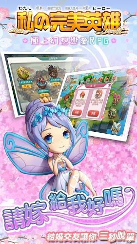 私の完美英雄-戀愛幻想RPG