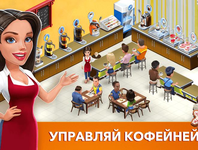 Играй Моя кофейня: рецепты и истории На ПК 8