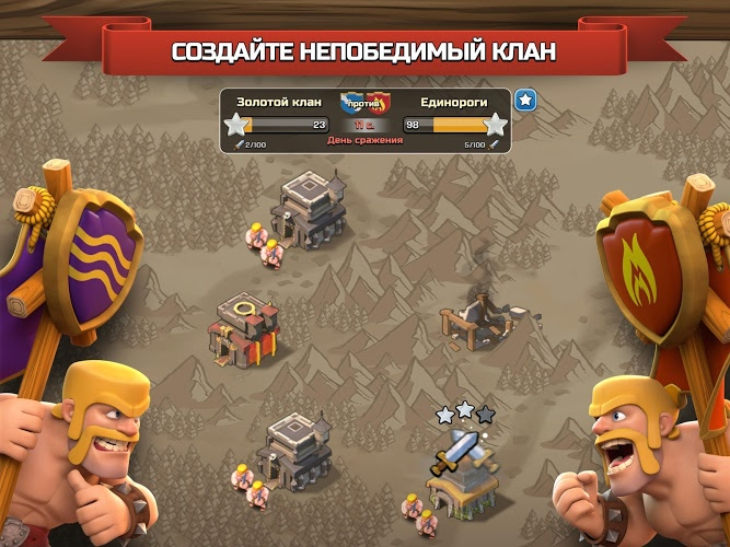 Играй Clash of Clans На ПК 13