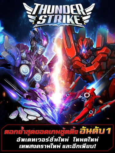 เล่น Thunder Strike shot yet! on PC 8