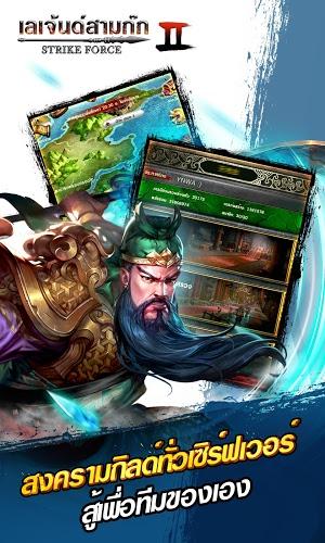 เล่น Dynasty Heroes เลเจ้นด์สามก๊ก on PC 16