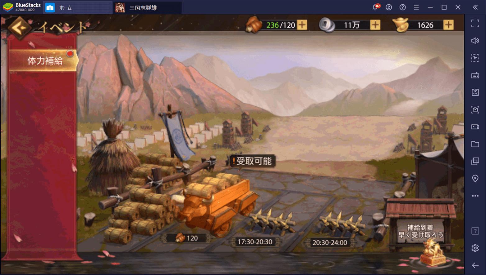 BlueStacks:『三国志群雄 本格三国RPG』初心者向け攻略ガイド
