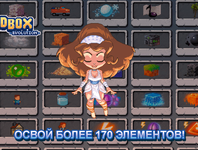 Играй The Sandbox Evolution На ПК 4