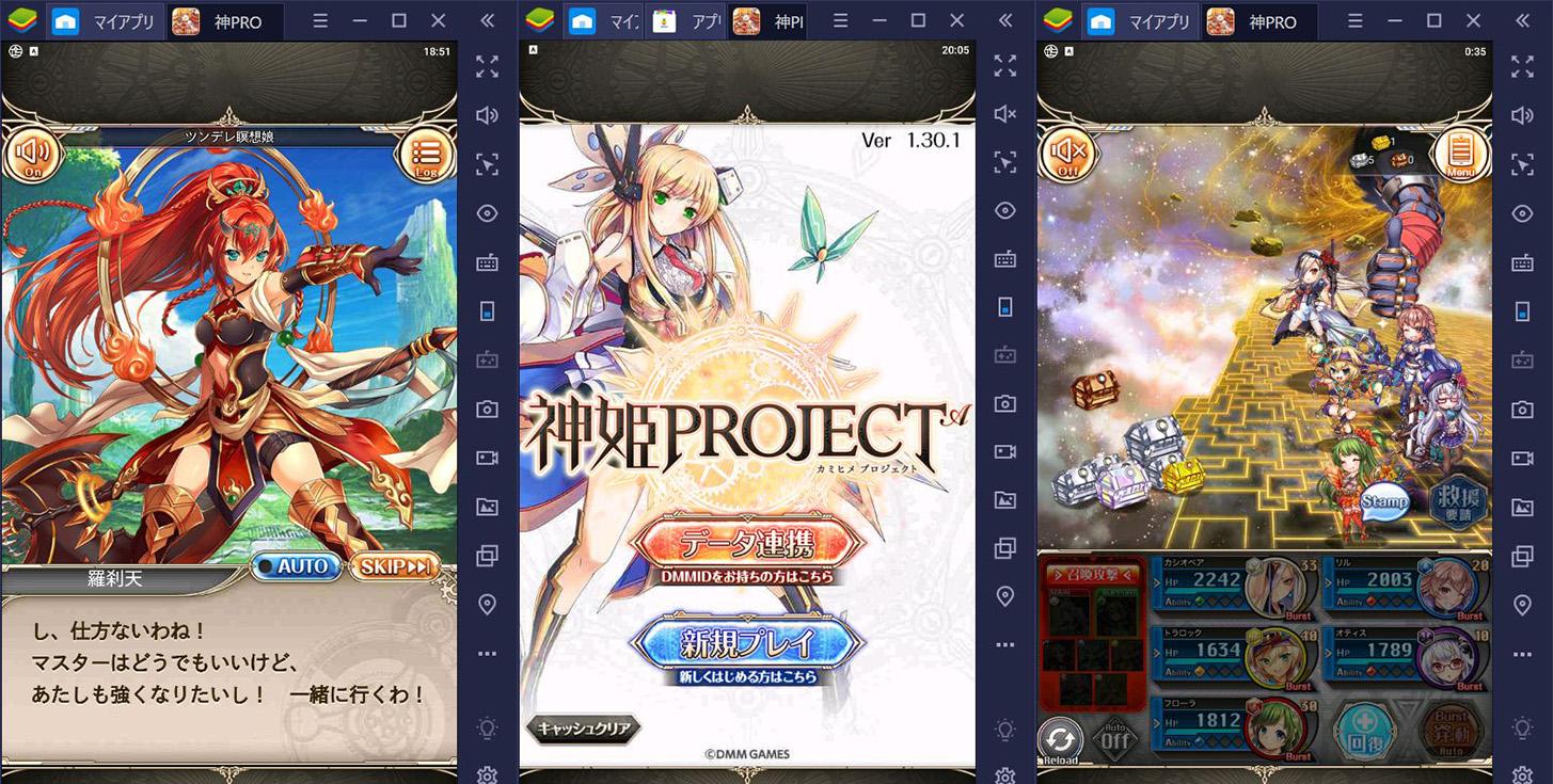 BlueStacksを使ってPCで『神姫PROJECT A』を遊ぼう