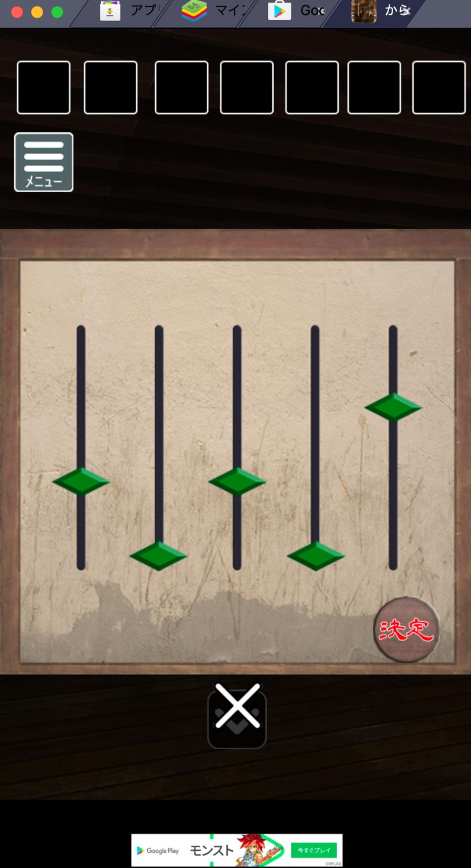 BlueStacksを使ってPCで『脱出ゲーム からくり刑務所からの脱出』を遊ぼう