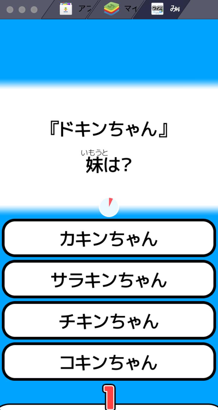BlueStacksを使ってPCで『みんなの対戦クイズ【オンライン早押しクイズバトル】』を遊ぼう