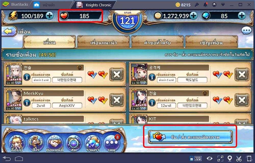 Knights Chronicle: ระบบคอมมูนิตี้ มีเพื่อนเอาไว้ อุ่นใจเวลาต่อสู้