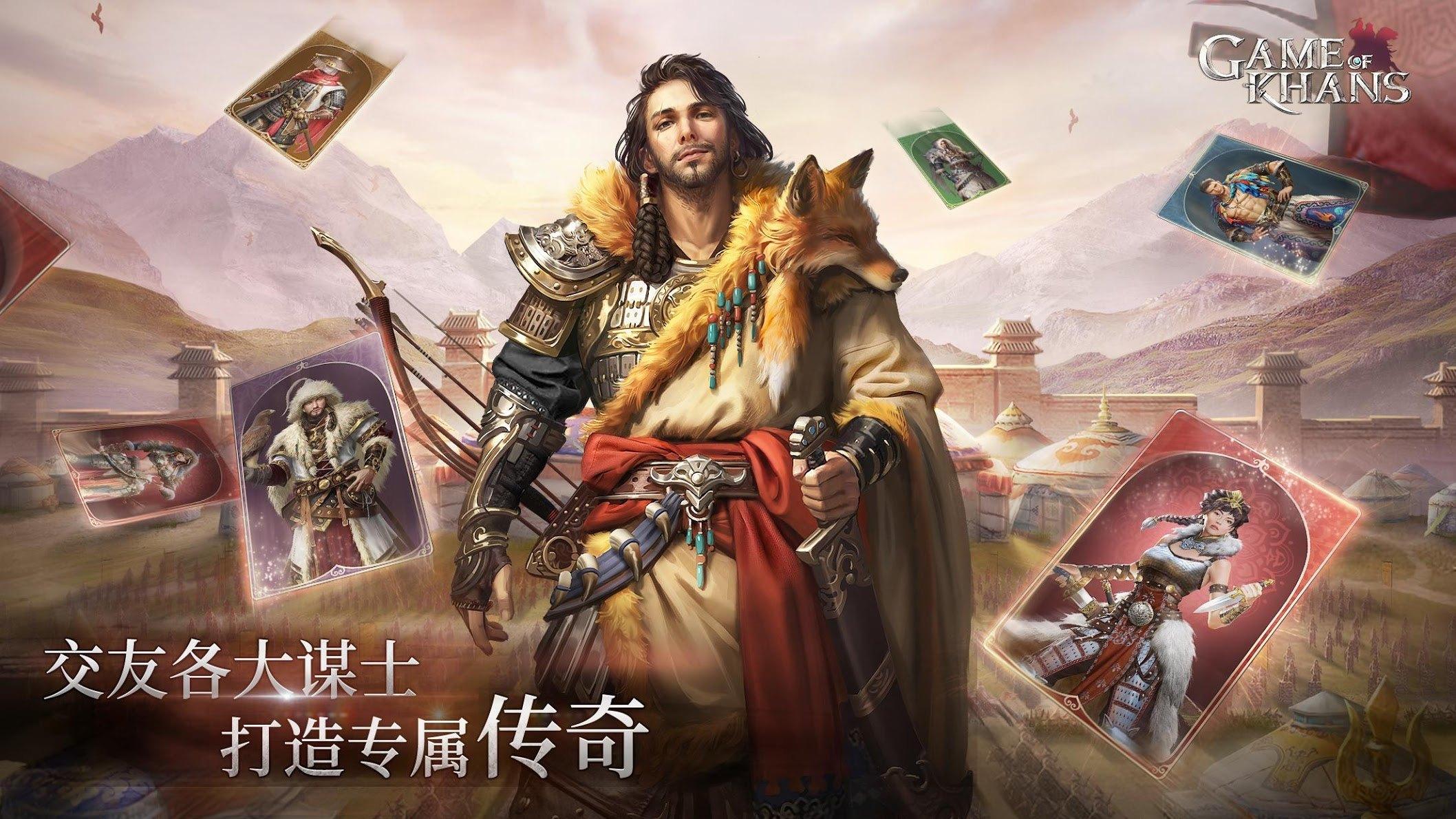 蒙古征戰題材手遊《可汗的遊戲》征戰來襲!