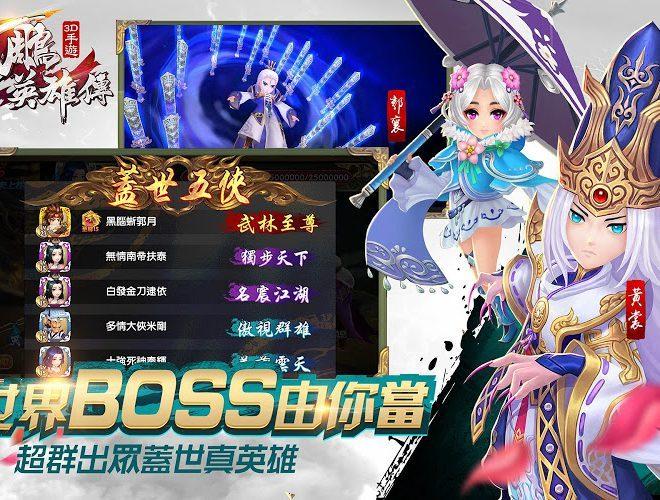 暢玩 射鵰英雄傳3D PC版 24