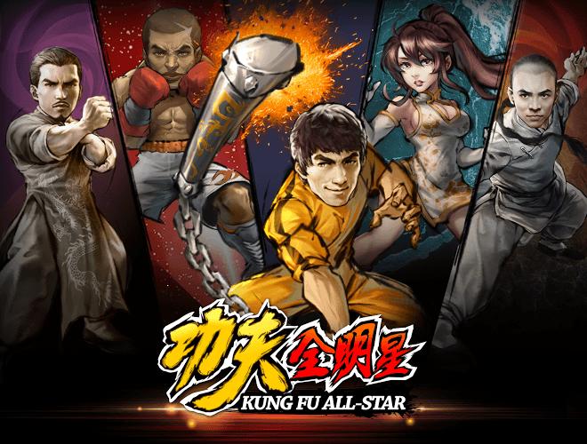 暢玩 功夫全明星-釋放你的真武魂 PC版 12