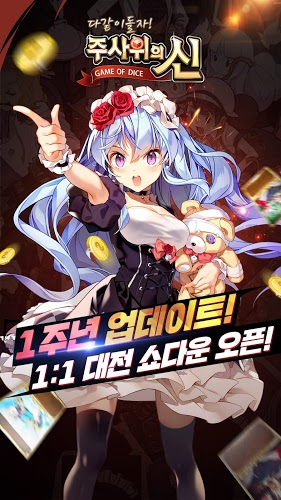 즐겨보세요 The god of dice on PC 12