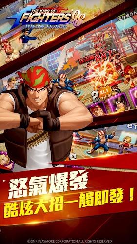暢玩 拳皇98 終極之戰OL PC版 5
