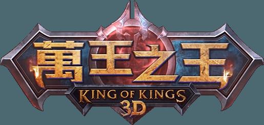 暢玩 萬王之王3D HK PC版