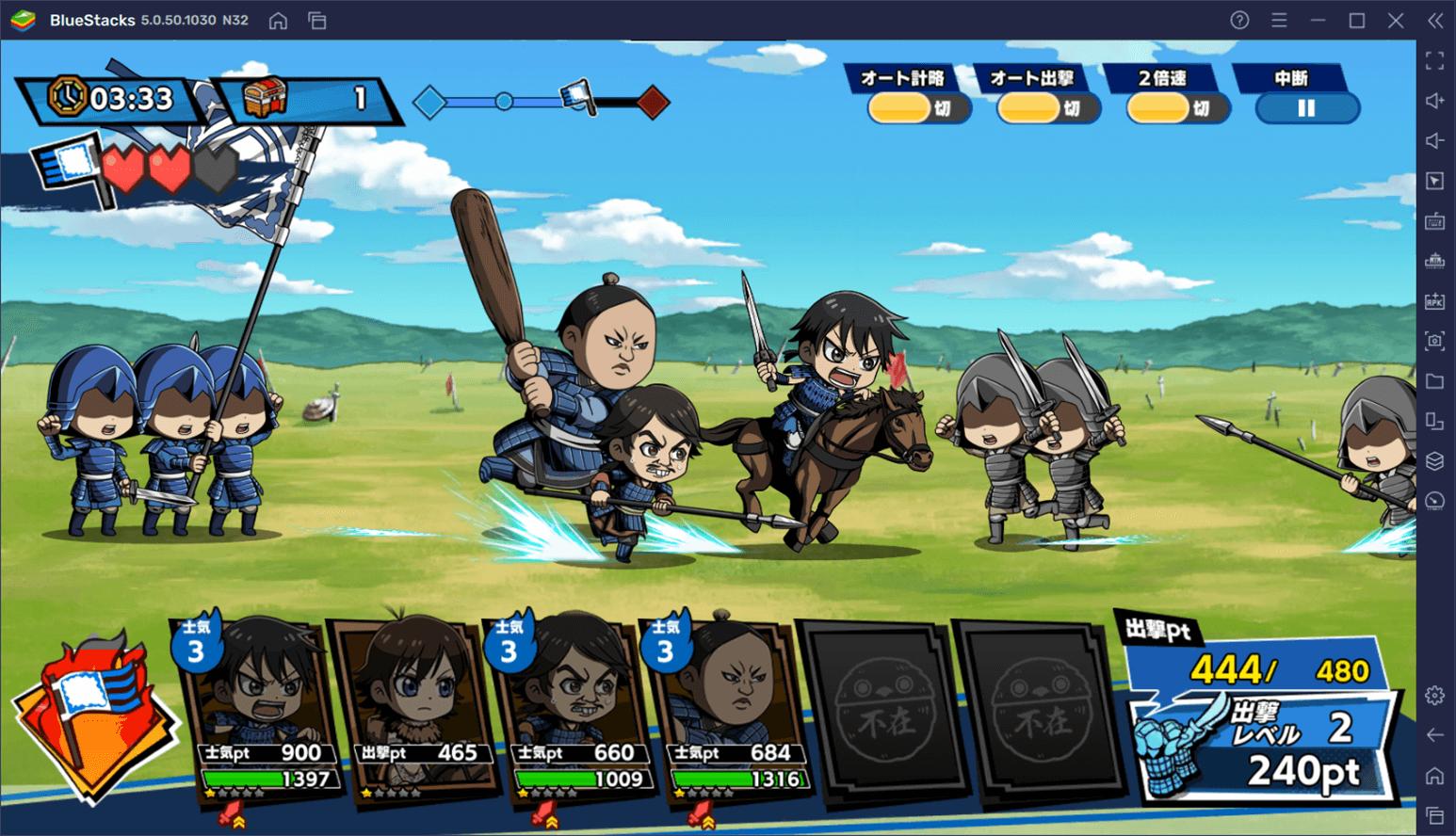 BlueStacksを使ってPCで『キングダムDASH!!』を遊ぼう