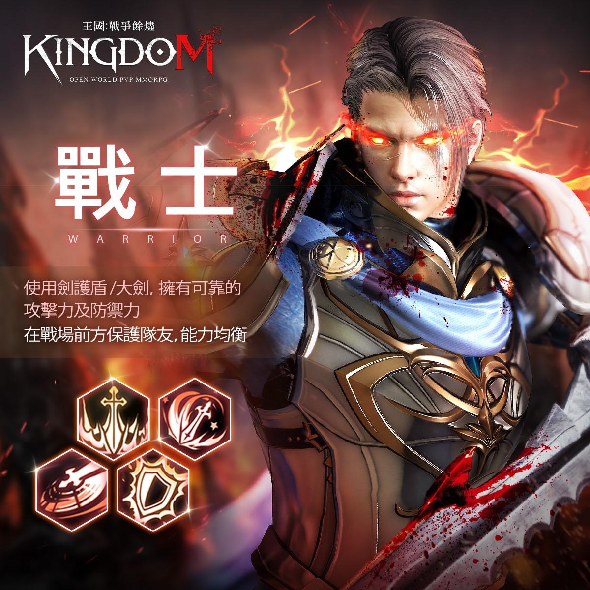 《王國 Kingdom:戰爭餘燼》一言不合就開紅,PVP遊戲震撼上線!