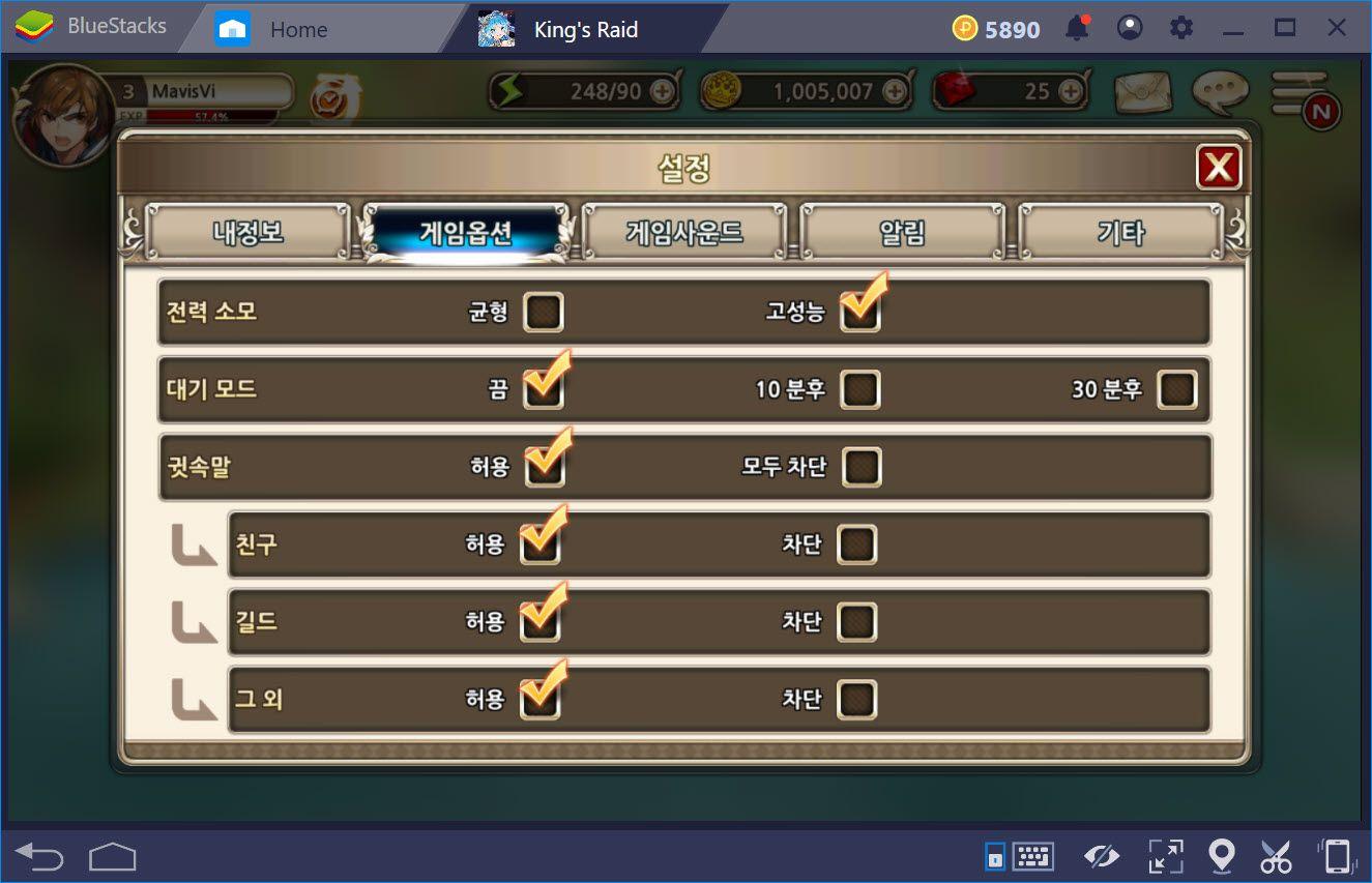 킹스 레이드: 게임 상세 설정