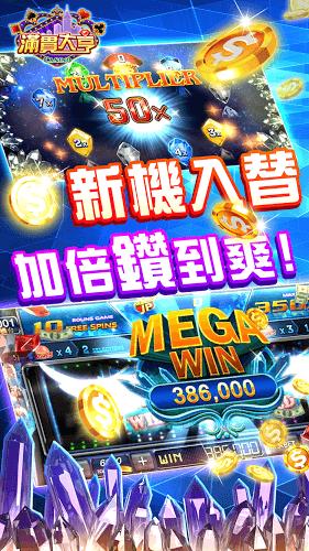 暢玩 ManganDahen Casino PC版 6