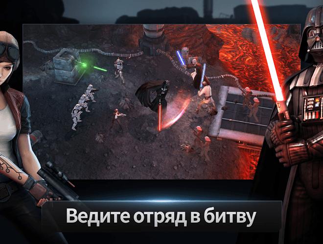 Играй Звездные Войны: Арена Силы На ПК 6
