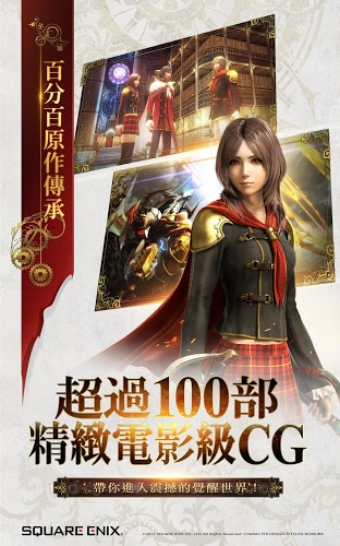 暢玩 最終幻想:覺醒 – Final Fantasy Awakening PC版 12